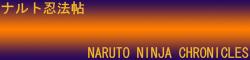 Naruto Ninja Chronicles